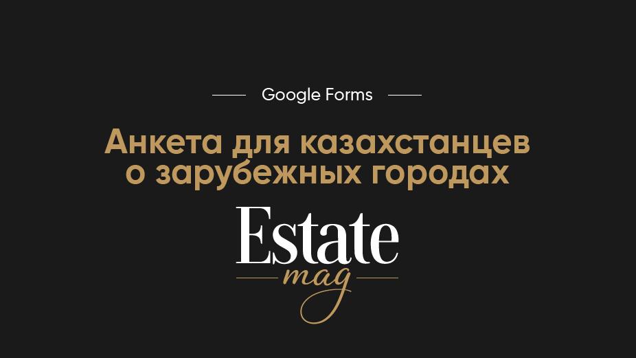 Анкета для горожан Казахстан о впечатлениях в зарубежных городах